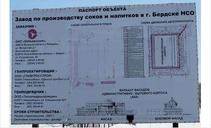 Завод Лебедянский в Бердске построен, но не работает