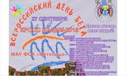 Присоединяйтесь к Кроссу Нации-2015!