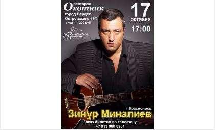 Творческий вечер Зинура Миналиева в БердскеТворческий вечер Зинура Миналиева в Бердске 17 октября в 17-00 зал ресторана Охотник