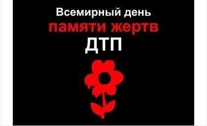 13 ноября 2015 года - Всемирный день памяти жертв ДТП