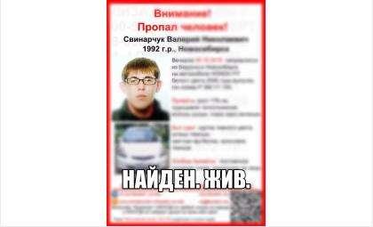 Свинарчук Валерий Николаевич, 1992 г.р. найден. Жив!