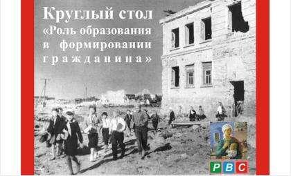 Круглый стол по вопросам образования в Новосибирске