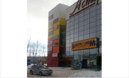 """Магазин """"Астор"""" в Бердске находится в оцеплении"""