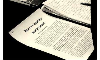 Власть в Бердске распространяет антикоррупционную памятку