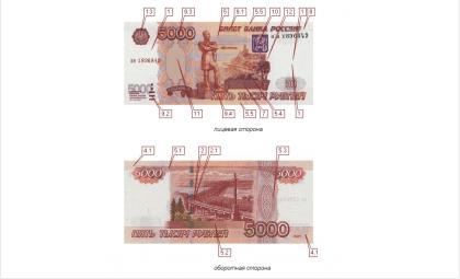 Банкнота Банка России образца 1997 года номиналом 5000 рублей