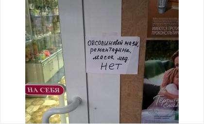 На аптеках Бердска появились объявления, в которых указан дефицит противовирусных препаратов. Фото сделано на ул. Ленина, 33