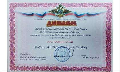 Отдел МВД России по городу Бердску признан лучшим в НСО