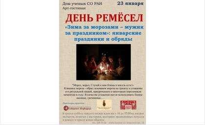 Дом ученых Академгородка приглашает жителей Бердска на День ремесел