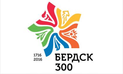 Бердск-300