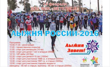 Вас ждут на лыжне!