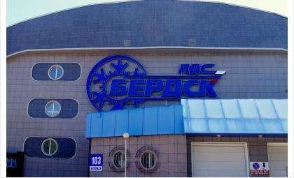 ЛДС «Бердск» - крупнейший объект спортивной инфраструктуры города