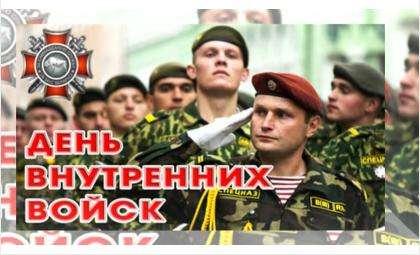 День ВВ МВД РФ