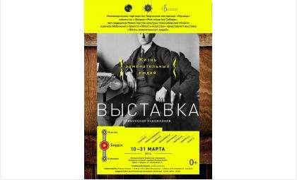 «Жизнь замечательных людей» - в музее Бердска открывается выставка портретов