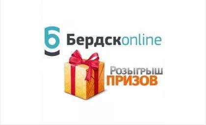 Живешь в Бердске? Читай Бердск-онлайн!