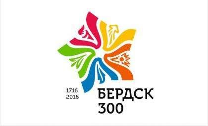 Логотип 300-летия Бердска
