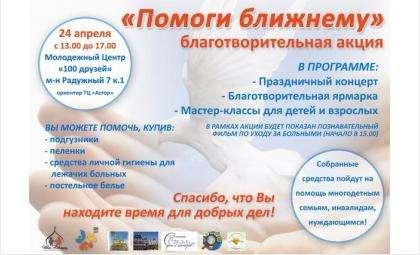"""Благотворительная акция """"Помоги ближнему!"""" пройдет в Бердске"""