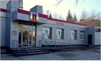 Дополнительный офис «Бердский» Новосибирского филиала Банка Москвы