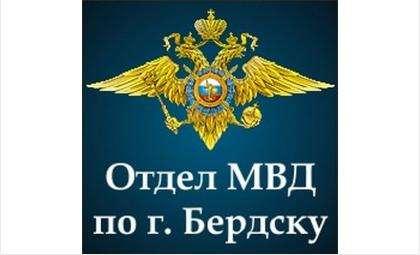Полиция Бердска просит граждан о помощи