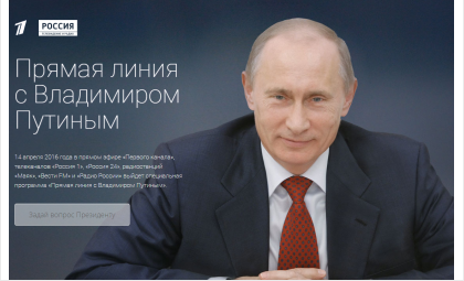 Изображение с сайта moskva-putinu.ru