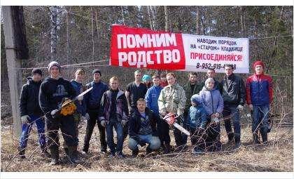 """""""Иваны помнящие"""". 3-й этап 23 апреля"""