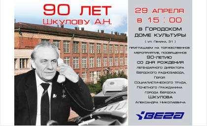 90-летие легендарного директора БРЗ Александра Шкулова отметят в Бердске