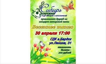 Весеннее танго - 30 апреля в ГДК Бердска
