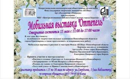 """15 мая в Бердске пройдет мобильная выставка """"Оттепель"""""""