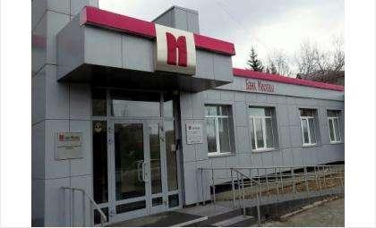 Дополнительный офис банка - «Бердский»