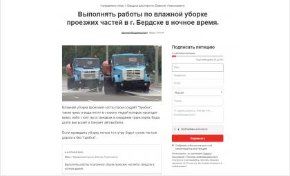 Фото - с сайта петиций