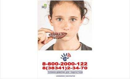 Телефон доверия для подростков в Бердске
