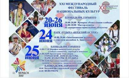 Афиша фестиваля национальных культур в Бердске