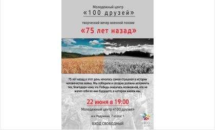 """Творческий вечер военной поэзии """"75 лет назад"""""""