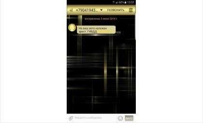 Так выглядит СМС-сообщение от мошенников