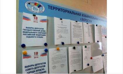 ТИК Бердска принимает заявления от кандидатов на выборы депутатов в горсовет Бердска до 24 июля 2016 года