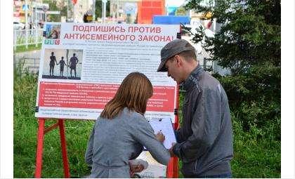 Пикет в г.Бердске против антисемейного закона.