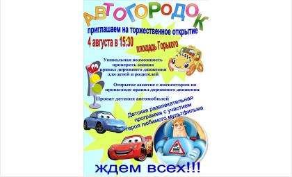 Мэрия Бердска пригласила на открытие детского автогородка