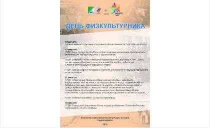 Афиша спортивных мероприятий Бердска с 10 по 18 августа
