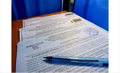 Выборы в Бердске состоялись 18 сентября 2016 года