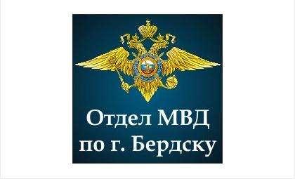 Отдел МВД России по г. Бердску находится на ул. Пушкина, 35