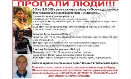ДоброСпас-Новосибирск не вышел на опасные поиски. Друзья и родственники ищут своими силами