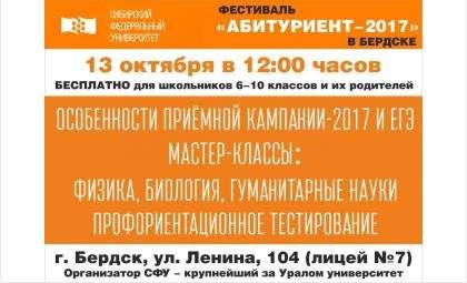 Организатор фестиваля для абитуриентов - крупнейший за Уралом университет СФУ
