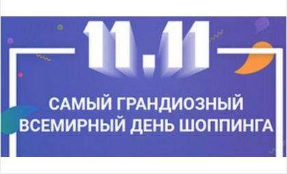 11.11 - самый грандиозный день шопинга. Старт в 11 часов