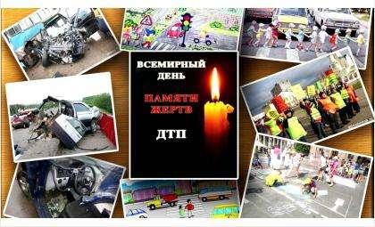 День памяти жертв ДТП в Бердске отметят просмотром фильма и запуском белых шаров