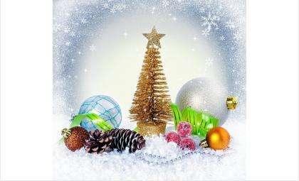 Счастья и радости вам в Новом году!