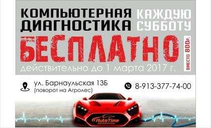 Бесплатная компьютерная диагностика в автокомплексе «AutoTime» в Бердске