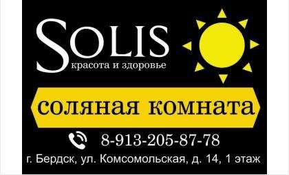 Соляная пещера SOLIS - приглашаем на оздоровительные сеансы!