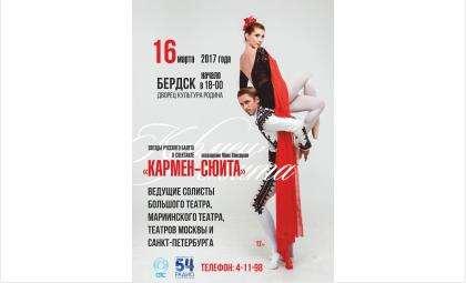 Впервые в Бердске! Ведущие солисты театров балета Москвы и Санкт-Петербурга - на сцене ДК «Родина»