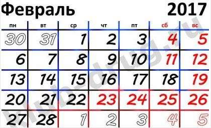 Четыре выходных дня ждут нас в честь 23 февраля