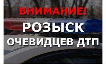 Розыск очевидцев ДТП объявлен в Бердске