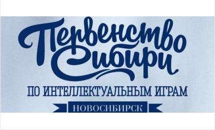 Бердск участвует в первенстве Сибири по интеллектуальным играм
